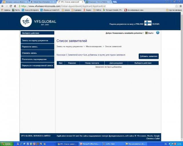 Генеральное консульство финляндии в спб